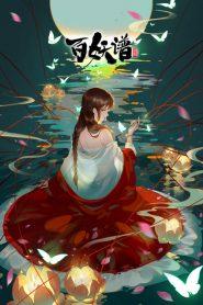 Bai Yao Pu: Saison 2